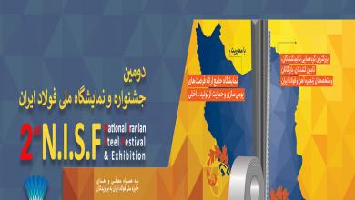 تصویر از دومین جشنواره و نمایشگاه ملی فولاد ایران برگزار میشود