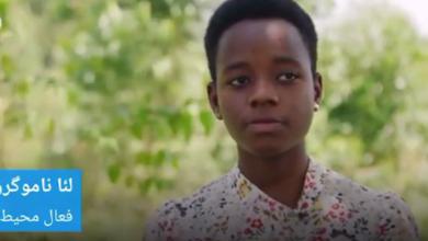 تصویر از فعال نوجوان محیط زیست اوگاندایی به دنبال نجات زمین