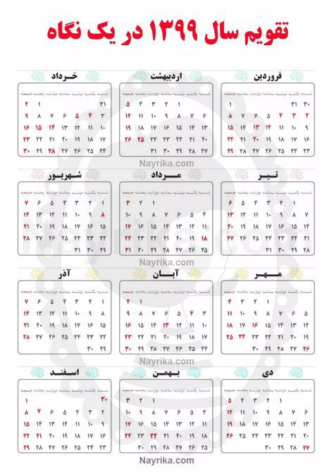 تعطیلات رسمی سال 99 در یک نگاه