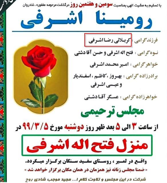 اعلامیه رومینا اشرفی