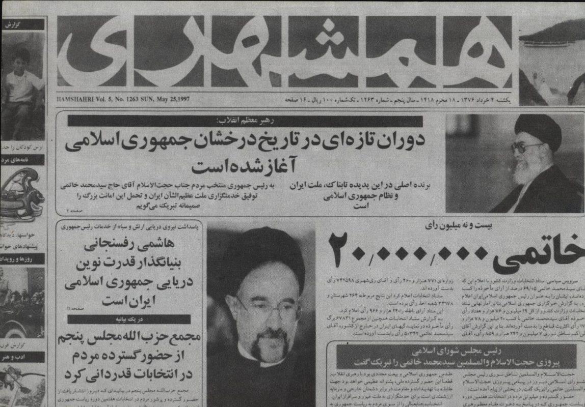 انتخابات دوم خرداد