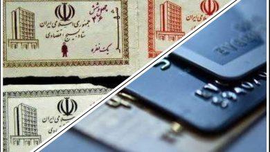 تصویر از راه حلی چهل ساله برای اقتصاد ایران؛ بازگشت به کوپنیسم