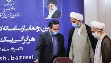 تصویر از از سامانه گزارشگران فساد رونمایی شد