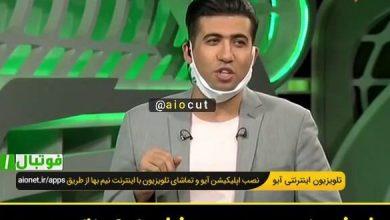 تصویر از شوخی زننده مجری شبکه ورزش با علی نظرمحمدی + فیلم