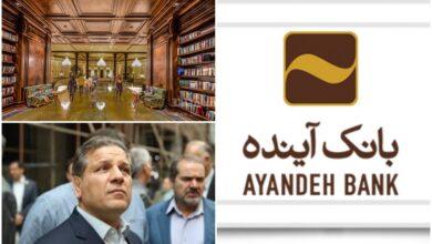تصویر از بانک آینده با به دندان کشیدن ایران مال و بدهیهایش در آستانه انحلال است