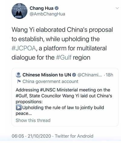 توییت سفیر چین