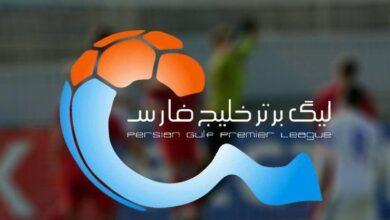 تصویر از زمان آغاز لیگ برتر فوتبال ایران مشخص شد