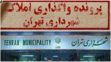 تصویر از پرونده املاک نجومی شهرداری تهران | بررسی املاک واگذاری شهرداری