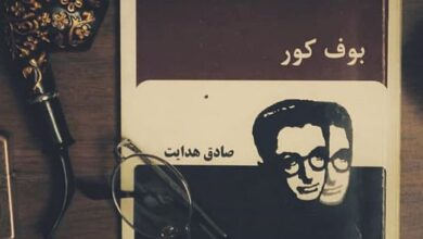 تصویر از بهترین و معروفترین جملات بوف کور صادق هدایت