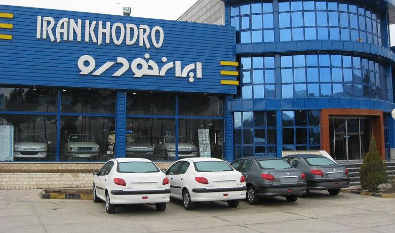 فروش فوقالعادهی ایران خودرو