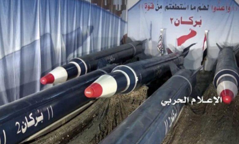 موشک قدس 2 یمن