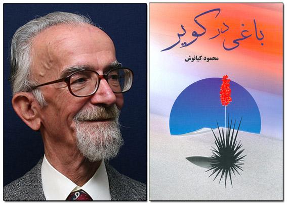 بیوگرافی محمود کیانوش