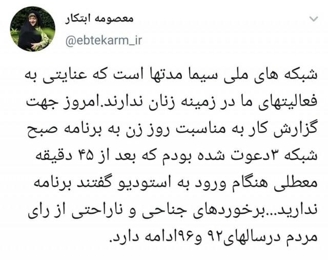 معصومه ابتکار برنامه سلام صبح به خیر