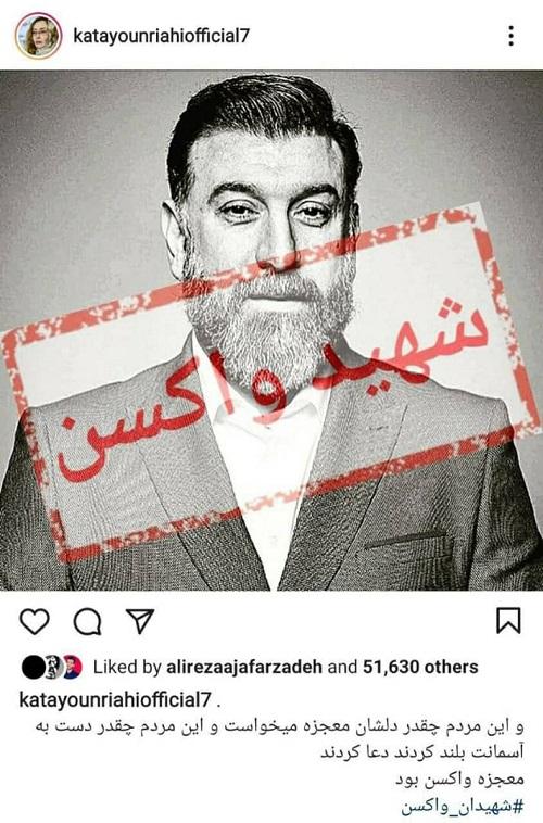 واکنش کتایون ریاحی به درگذشت علی انصاریان