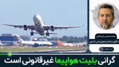 تصویر از پاسخ سخنگوی سازمان هواپیمایی کشور به گرانی بلیط هواپیما