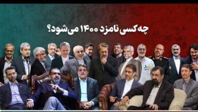 تصویر از این افراد کاندیدای ریاست جمهوری ۱۴۰۰ شدهاند + اسامی