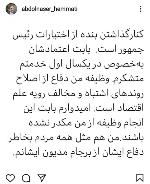 برکناری عبدالناصر همتی