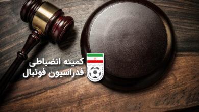 تصویر از آرای کمیته انضباطی فوتبال در مورد بازیهای دربی و پرسپولیس-سپاهان